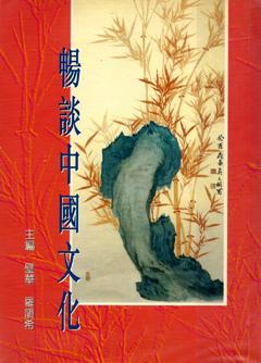 暢談中華文化