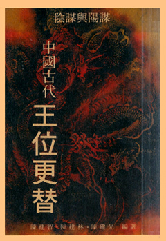 中國古代王位更替-陰謀與陽謀