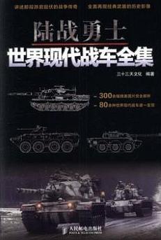 陸戰勇士 世界現代戰車全集
