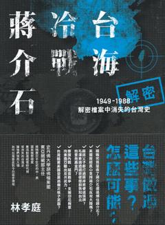台灣.冷戰.蔣介石