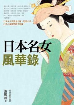 日本名女風華錄