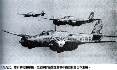 二式雙座戰鬥機屠龍