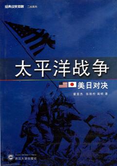太平洋戰爭 美日對決