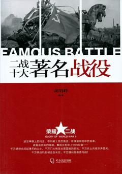 二戰十大著名戰役