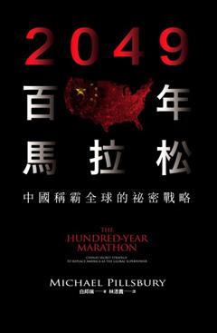 2049百年馬拉松