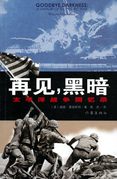 再見,黑暗:太平洋戰爭回憶錄
