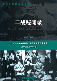 二戰秘聞錄