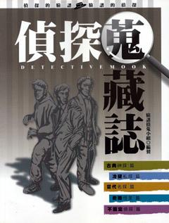 偵探蒐藏誌:偵探的臉譜.臉譜的偵探