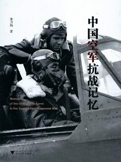 中國空軍抗戰記憶