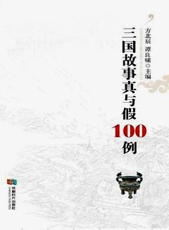 三國故事真與假100例