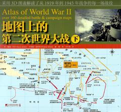 地圖上的第二次世界大戰 下