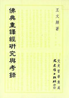 佛典重譯經研究與考錄