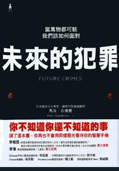 未來的犯罪