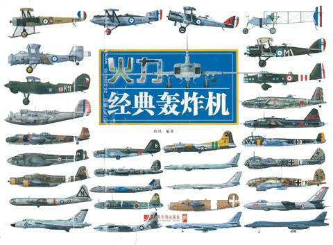 火力:經典轟炸機 2