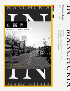 在滿洲─探尋歷史、土地和人的旅程
