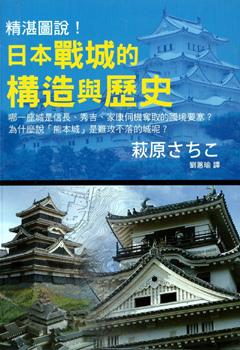 日本戰城的構造與歷史