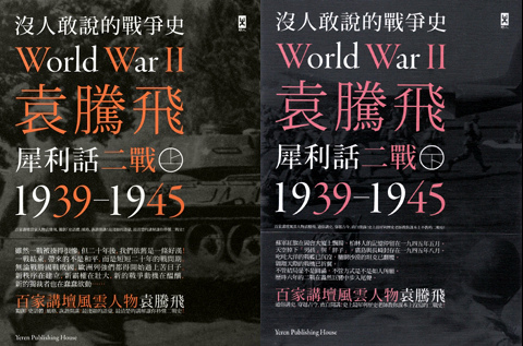 袁騰飛犀利話二戰 上下
