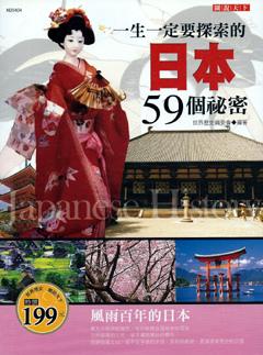 一生一定要探索的日本59個秘密