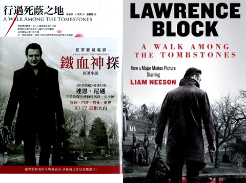 走過死蔭之地 A Walk Among the Tombstones