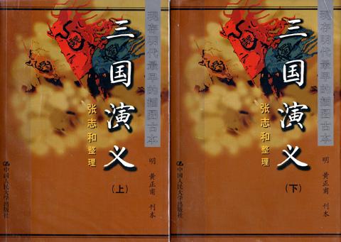 張志和 三國演義