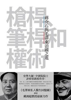 蔣介石與毛澤東治國之道