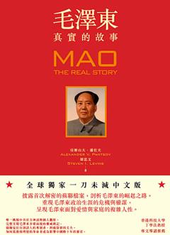 毛澤東 真實的故事