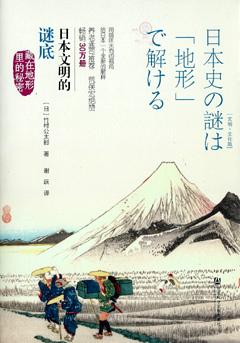 日本文明的謎底