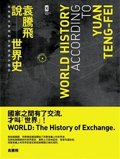袁騰飛說世界史
