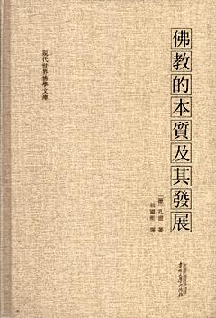 佛教的本質及其發展