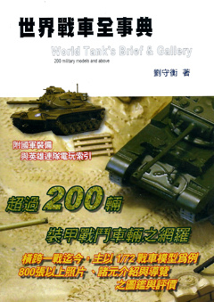 世界戰車事典