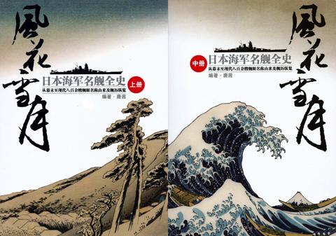 風花雪月-日本海軍名艦全史 上中