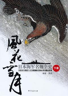 風花雪月-日本海軍名艦全史 下冊