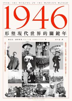 1946 形塑現代世界的關鍵年