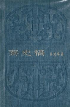 林劍鳴秦史稿