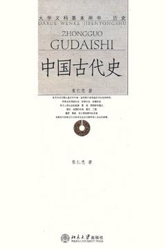 中國古代史 張仁忠