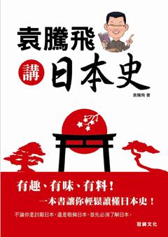 袁騰飛講日本史