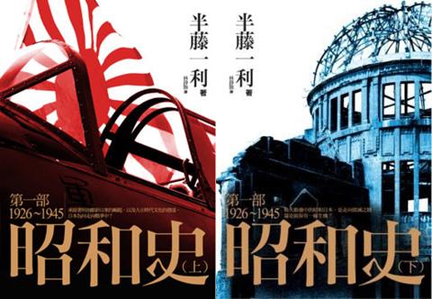 昭和史第一部1926-1945 上下