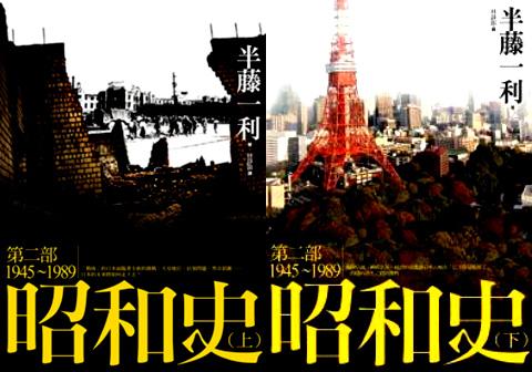 昭和史第二部1945-1989 上下