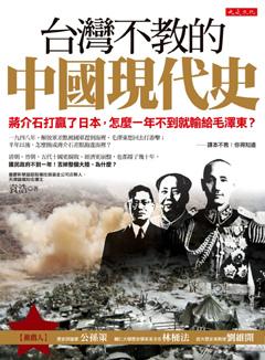 台灣不教的中國現代史
