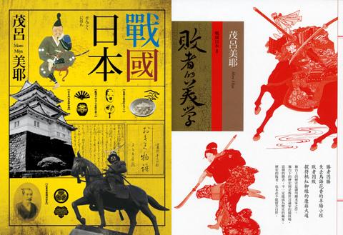 戰國日本 敗者的美學