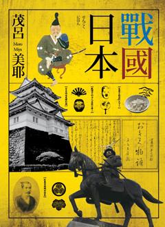 戰國日本 茂呂美耶
