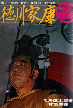 德川家康 司馬遼太郎