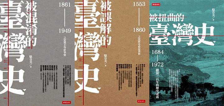 被混淆 誤解 扭曲 的臺灣史