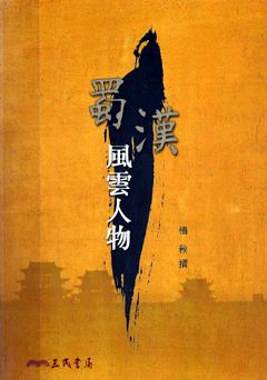 蜀漢風雲人物 2