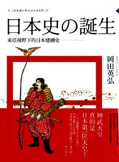 日本史之誕生
