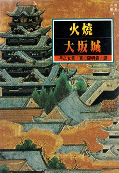 火燒大阪城