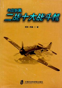 長空鐵鷹:二戰十大戰鬥機