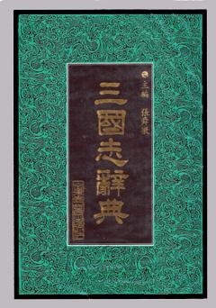 三國志辭典