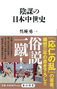 陰謀的日本中世史