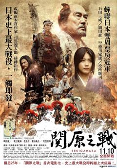關原之戰 2017電影